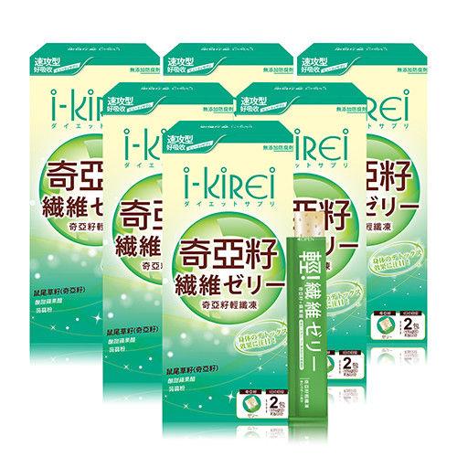 【i-KiREi】奇亞籽輕纖凍 (10條/盒)x6盒