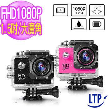 【LTP】HDR 1080P極限運動防水行車紀錄器