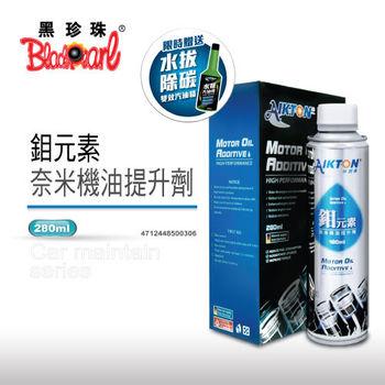 【黑珍珠】鉬元素奈米機油提升劑--贈水拔汽油精一瓶