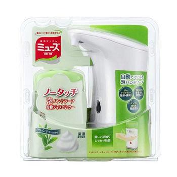 日本 MUSE 無接觸感應式洗手泡泡機組合( 綠茶香 )