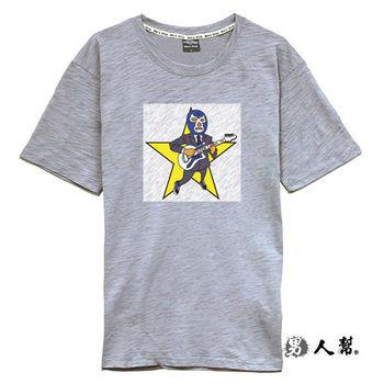 【男人幫】電吉他西裝摔角手竹節布料圓領T恤(T1269)