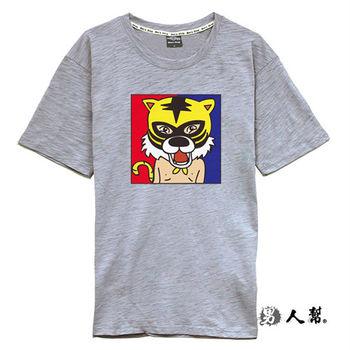 【男人幫】老虎面具摔角手圓領節布料圓領T恤(T1260)