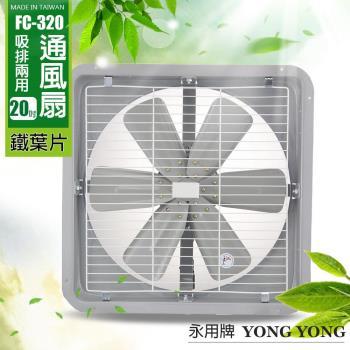 【永用】台製20吋(鋁葉)工業220V電壓專用排風扇FC-320-1