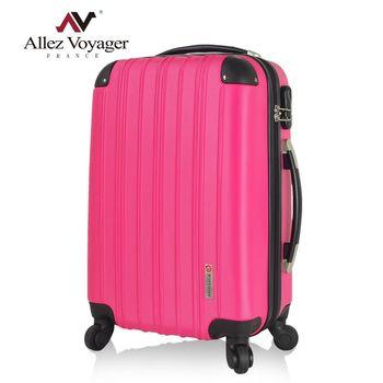 【法國 奧莉薇閣】絢彩系列箱見歡24吋撞色混搭行李箱(全桃紅色)