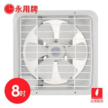 【永用】MIT台灣製8吋吸排兩用風扇220V電壓專用FC-308-1
