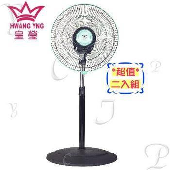 《1+1超值組》【皇瑩】14吋360度旋轉桌立扇HY-1403R