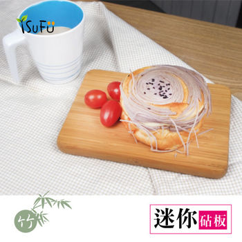 iyummy料理竹砧板(迷你2入組) 生熟食雙面兩用 野餐露營小幫手