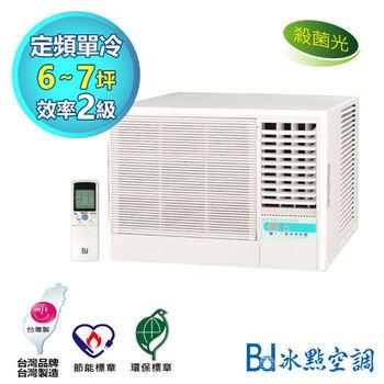 破盤夏降專案【Bd冰點】6-7坪右吹定頻窗型冷氣-FW-42CS1(含基本安裝+舊機回收)