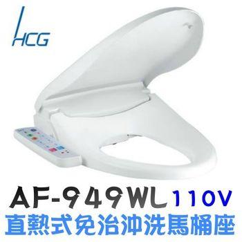 【和成】AF949WL 豪華型直熱式免治沖洗馬桶座110V(加長型-便座尺寸470mm)