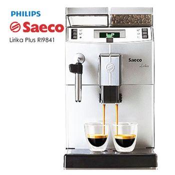 《買就送 空氣清淨機》PHILIPS飛利浦 Saeco Lirika全自動義式咖啡機