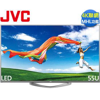 送好禮+安裝《JVC》55吋 4K聯網液晶 55U(銀色)