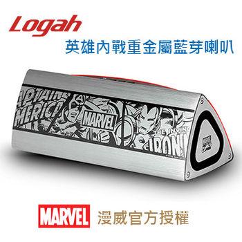 Logah Marvel 漫威 英雄內戰 重金屬 藍牙喇叭