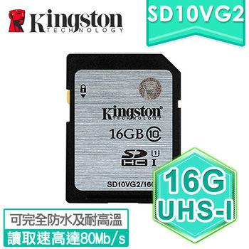 Kingston 金士頓 16G SDHC UHS-I C10 記憶卡(SD10VG2/16GBFR)