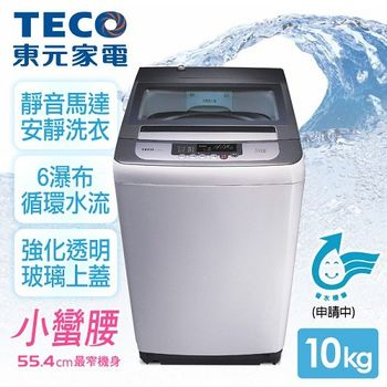 【東元TECO】10kg定頻洗衣機。淺灰色/W1038FW