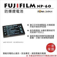 ROWA 樂華 For FUJI 富士 NP ^#45 60 NP60 電池