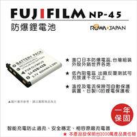 ROWA 樂華 For FUJI 富士 NP~45 NP45 電池