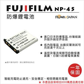 ROWA 樂華 For FUJI 富士 NP-45 NP45 電池
