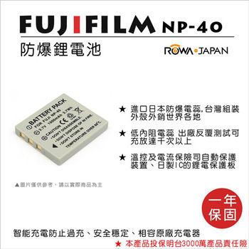 ROWA 樂華 For FUJI 富士 NP-40 NP40 電池