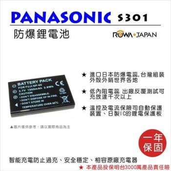 ROWA 樂華 For Panasonic 國際 S301 電池