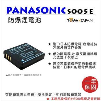 ROWA 樂華 For Panasonic 國際 CGA-S005 / BCC12 電池