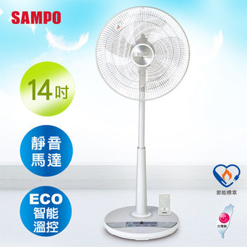 【SAMPO聲寶】14吋ECO智能溫控DC節能風扇 SK-FG14DR