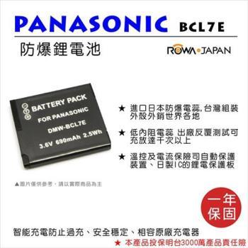 ROWA 樂華 For Panasonic 國際 DMW-BCL7E 電池