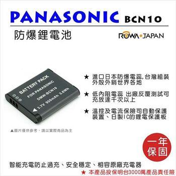 ROWA 樂華 For Panasonic 國際 DMW-BCN10 電池