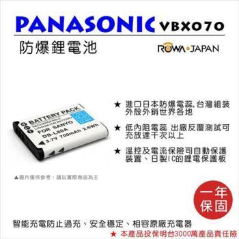 ROWA 樂華 For Panasonic 國際 VBX070 / DLI88 電池