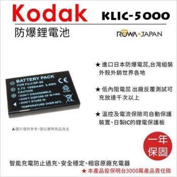 ROWA 樂華 For KODAK 柯達 KLIC-5000 KLIC5000 電池