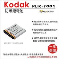 ROWA 樂華 For KODAK 柯達 KLIC~7001 KLIC7001 電池