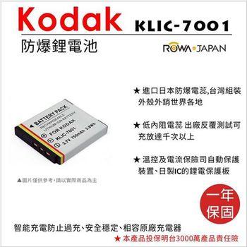 ROWA 樂華 For KODAK 柯達 KLIC-7001 KLIC7001 電池
