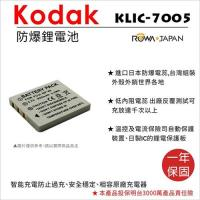 ROWA 樂華 For KODAK 柯達 KLIC~7005 KLIC7005 電池