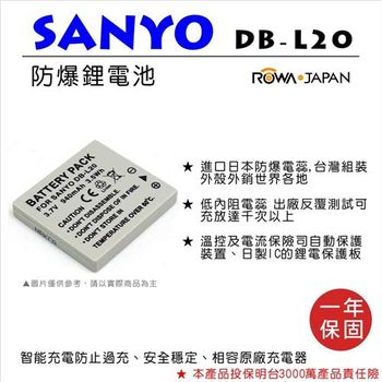 ROWA 樂華 FOR SANYO DB-L20 DBL20 電池