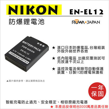 ROWA 樂華 For NIKON EN-EL12 ENEL12 電池