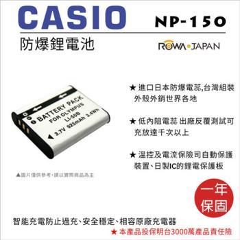 ROWA 樂華 For CASIO 卡西歐 NP-150 NP150 電池