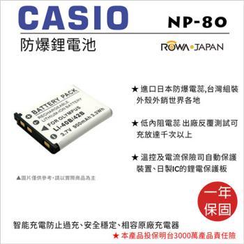 ROWA 樂華 For CASIO 卡西歐 NP-80 NP80 電池