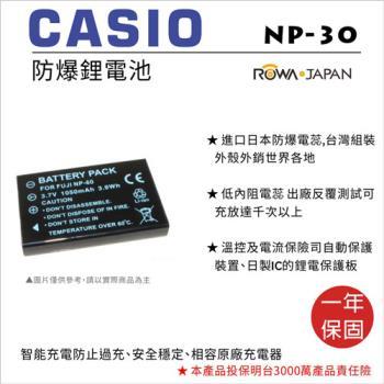 ROWA 樂華 For CASIO 卡西歐 NP-30 NP30 電池
