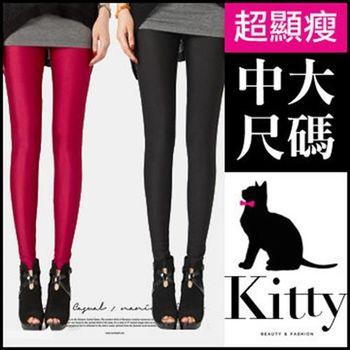 【專櫃品質 Kitty 大美人】中尺碼 超彈力 - 閃亮螢光 內搭褲 - 9分 L-XL(#T27)