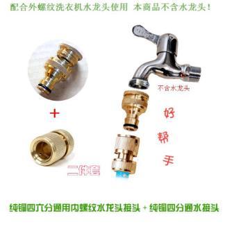 純銅四六分通用水龍頭洗衣機接頭+4分純銅水管快速接口 水管接頭單一個