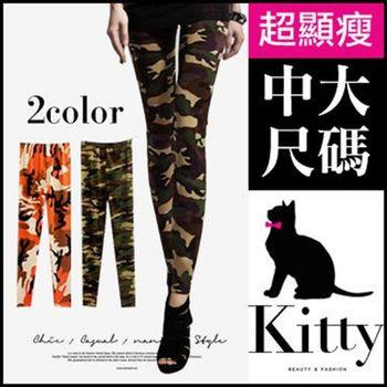 【專櫃品質 Kitty 大美人】中大尺碼 超彈力 - 迷彩帥綠 內搭褲 - 9分褲 FreeSize M-XL適穿(T18)