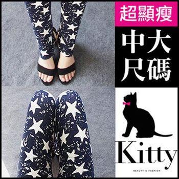 【專櫃品質 Kitty 大美人】顯瘦百搭 超彈力 - 閃亮星星 內搭褲 - 9分(T22)