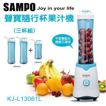 【聲寶】隨行杯果汁機(三杯組) KJ-L13061L