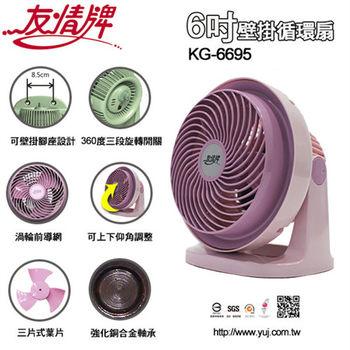 【友情牌】 6吋壁掛循環扇KG-6695