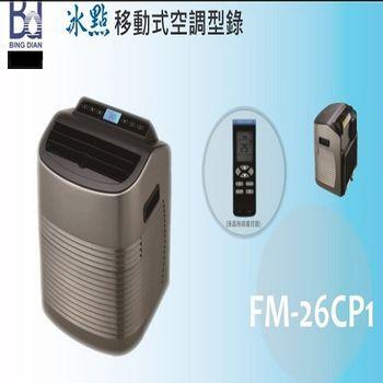 【冰點】台灣移動式冷氣(內置冷氣壓縮機)FM-26CPI