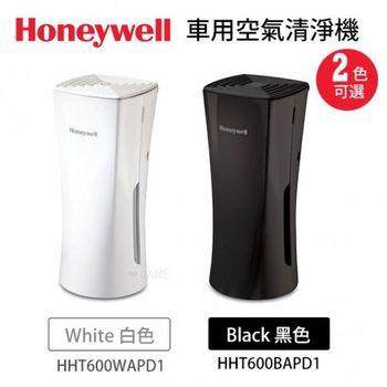 《買就送》Honeywell HHT600 車用空氣清淨機 HHT600BAPD1【獨家送10片活性碳濾網】