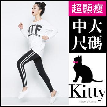【專櫃品質 Kitty 大美人】中大尺碼 超彈力 顯瘦 運動休閒黑色長褲 (黑XL~3XL適穿)#T45