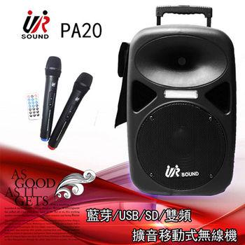 【UR SOUND】PA20 藍牙/USB/SD/雙頻 移動式無線擴音機