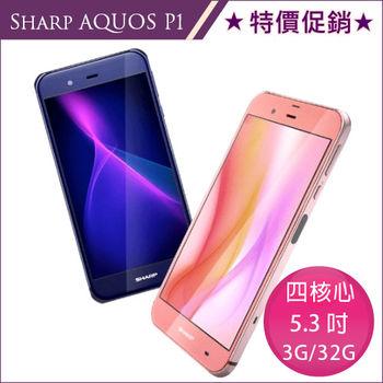 Sharp AQUOS P1 3G/32G 智慧手機