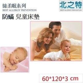 【北之特】防螨寢具_兒童床墊_E2絲柔眠 (60*120*3 cm)