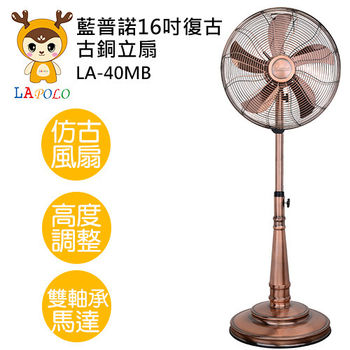 【LAPOLO藍普諾】16吋復古古銅立扇LA-40MB